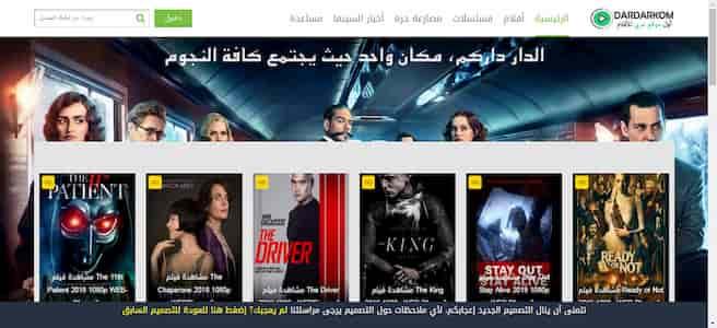 أفضل موقع مشاهدة افلام عربية