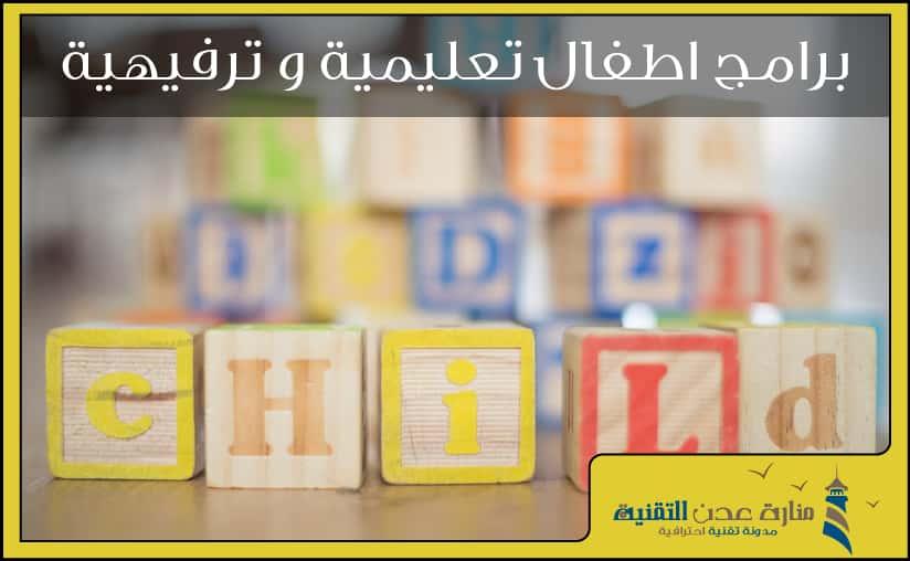 برامج اطفال تعليمية و ترفيهية بالأضافة الى بعض العاب اطفال