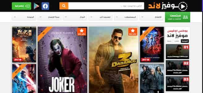 افضل المواقع العربية لمشاهدة وتحميل الافلام