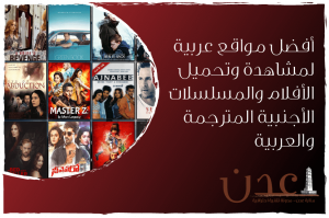افضل 8 موقع مشاهدة افلام عربية ( مشاهدة افلام اون لاين )