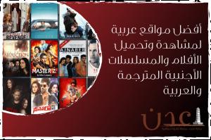 افضل 8 مواقع مشاهدة افلام عربية ( مشاهدة افلام اون لاين )