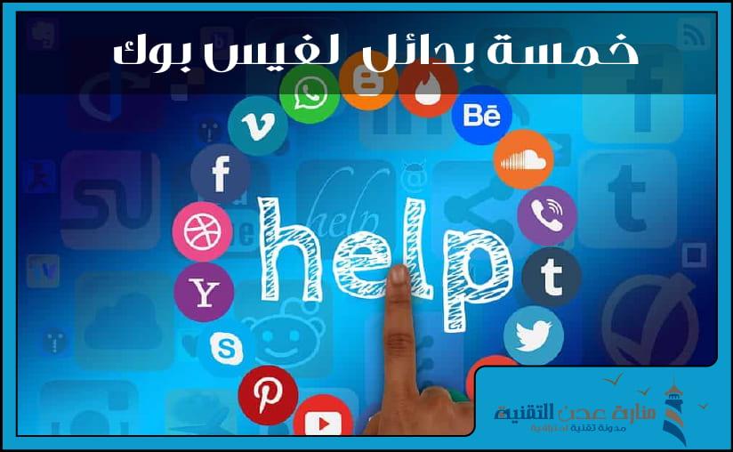 بديل فيس بوك الأفضل (facebook alternative )
