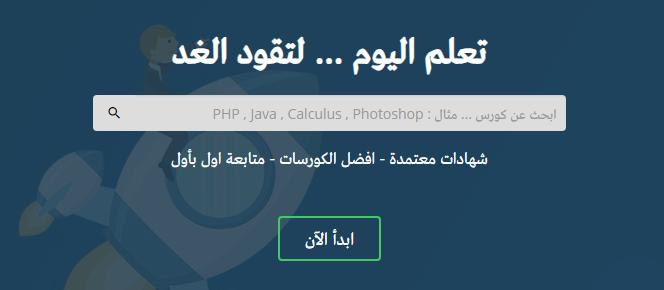 مجموعة كبيرة من دورات مجانية باللغة العربية والحصول على شهادة مجانية