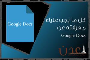 كل ما يجب عليك معرفته عن مستندات جوجل Google Docs