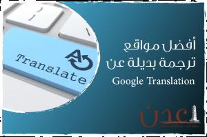 افضل مواقع الترجمة الى اللغة العربية والعكس | بديل ترجمة جوجل