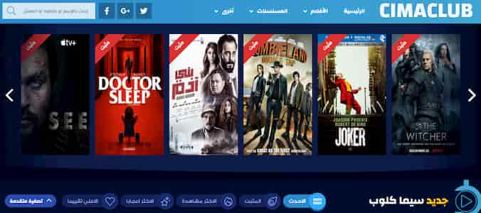 موقع مشاهدة افلام عربي