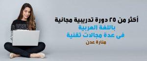 أكثر من 25 دورة تدريبية مجانية باللغة العربية في عدة مجالات تقنية