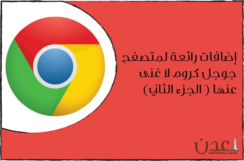 إضافات رائعة لمتصفح جوجل كروم لا غنى عنها ( الجزء الثاني)