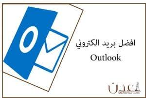 افضل بريد الكتروني Outlook 2019