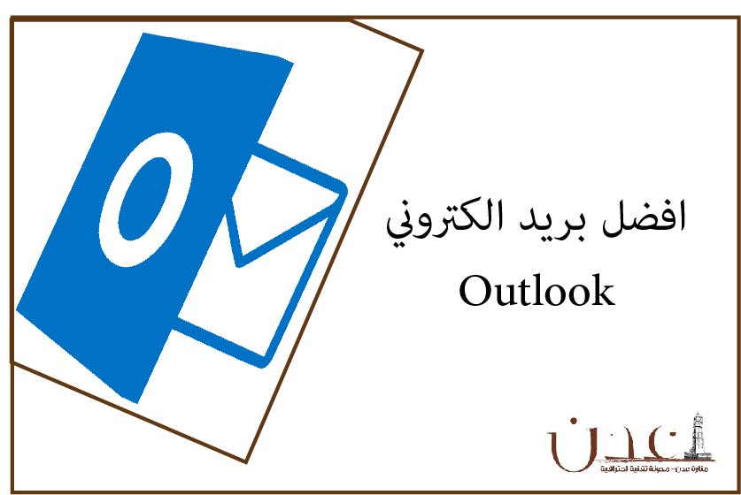 افضل بريد الكتروني Outlook
