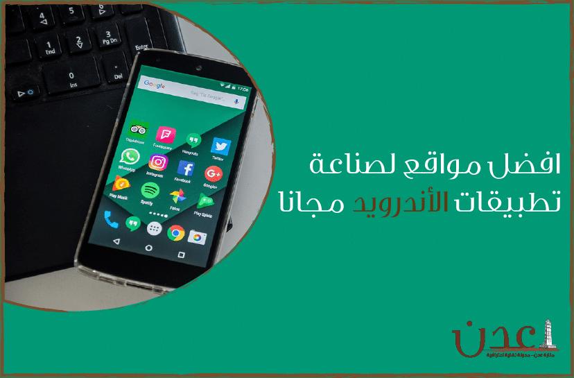 افضل مواقع انشاء تطبيق اندرويد مجانا Android app maker