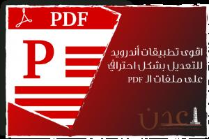 افضل برامج تعديل ملف PDF للاندرويد لعام 2020