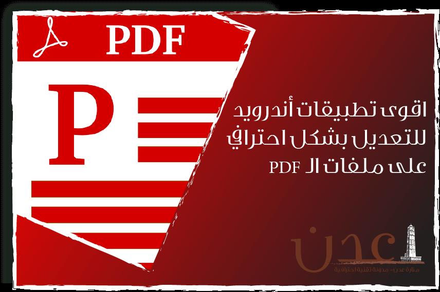 تطبيقات أندرويد للتعديل على ملفات PDF