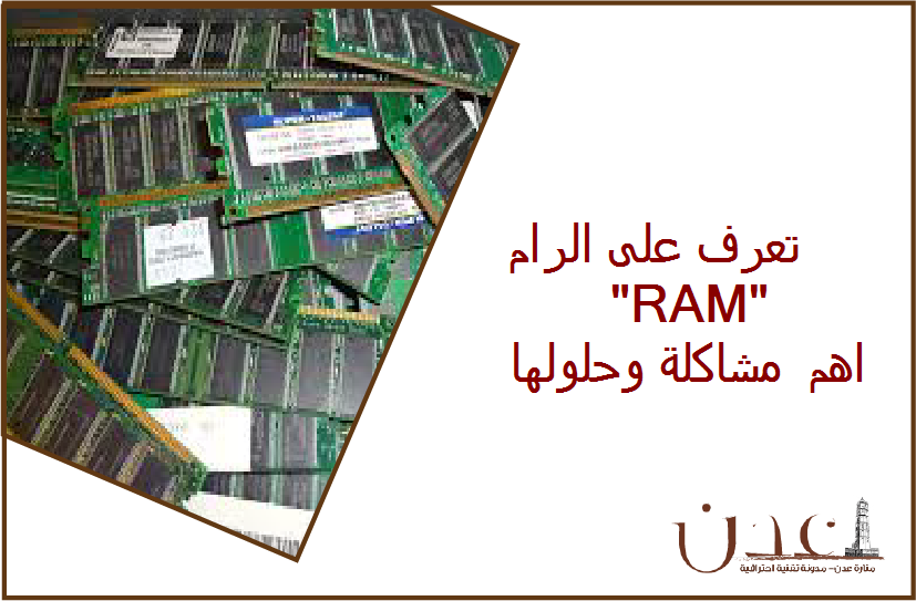 ماهو RAM؟ (معنى رام) أهم مشاكلة وحلولها