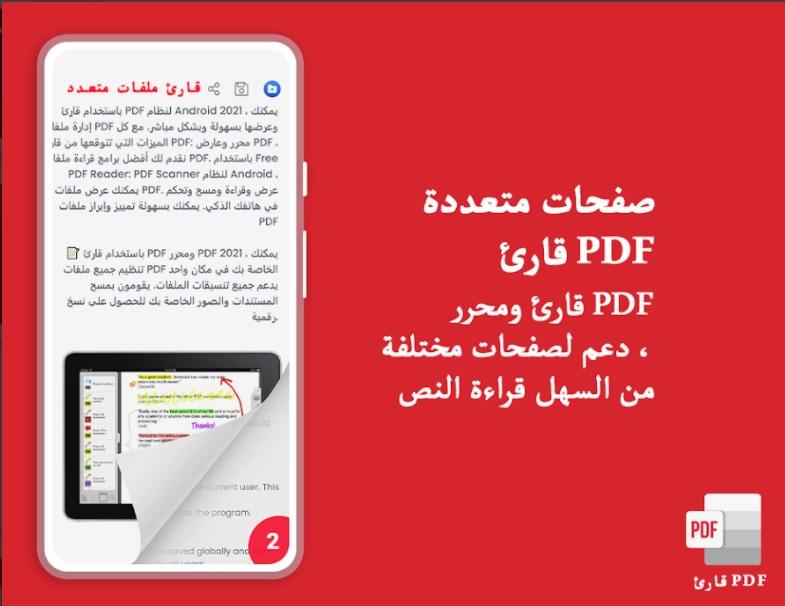 برنامج للكتابة على pdf بالعربي للاندرويد