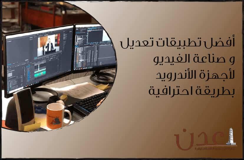 برنامج تصميم فيديوهات- افضل برامج صانع الفيديو للاندرويد