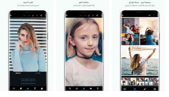 برنامج تعديل الصور باحترافية علىللأندرويد والأيفون 2019