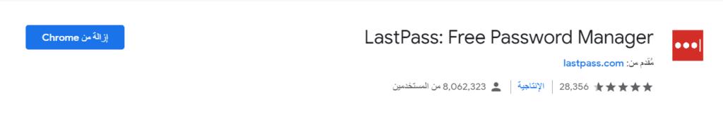 LastPass-Free-Password-Manage