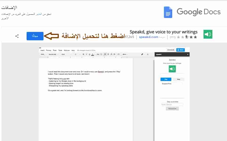 افضل إضافات مستندات جوجل : Google docs