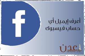 معرفة ايميل الفيس بوك عن طريق الاسم – معرفة اسم مستخدم الفيس بوك