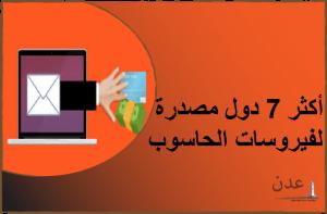 أكثر 7 دول مصدرة لفيروسات الحاسوب