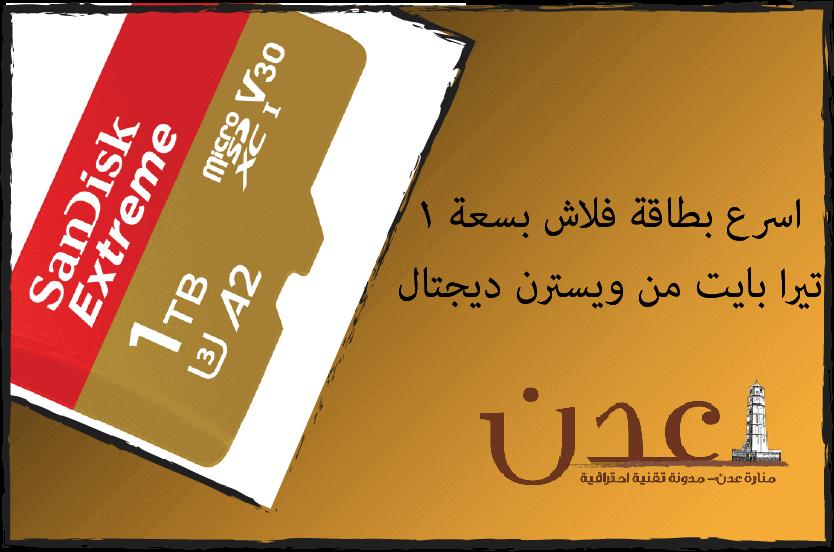 اسرع بطاقة فلاش بسعة 1 تيرا بايت من ويسترن ديجتال