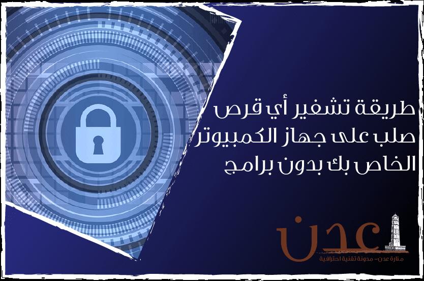 قفل القرص الصلب بكلمة سر ويندوز 10 – تشفير القرص الصلب بدون برامج