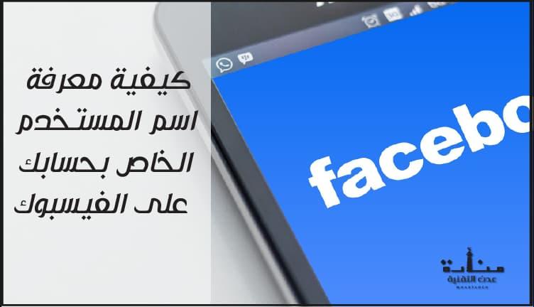 كيف اعرف اسم مستخدم فيس بوك - معرفة ايميل الفيس بوك عن طريق الاسم