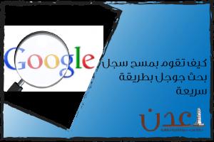 طريقة مسح سجل بحث جوجل بشكل سريع