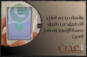 واتساب يدعم قفل التطبيق عن طريق بصمة الإصبع ومسح العين