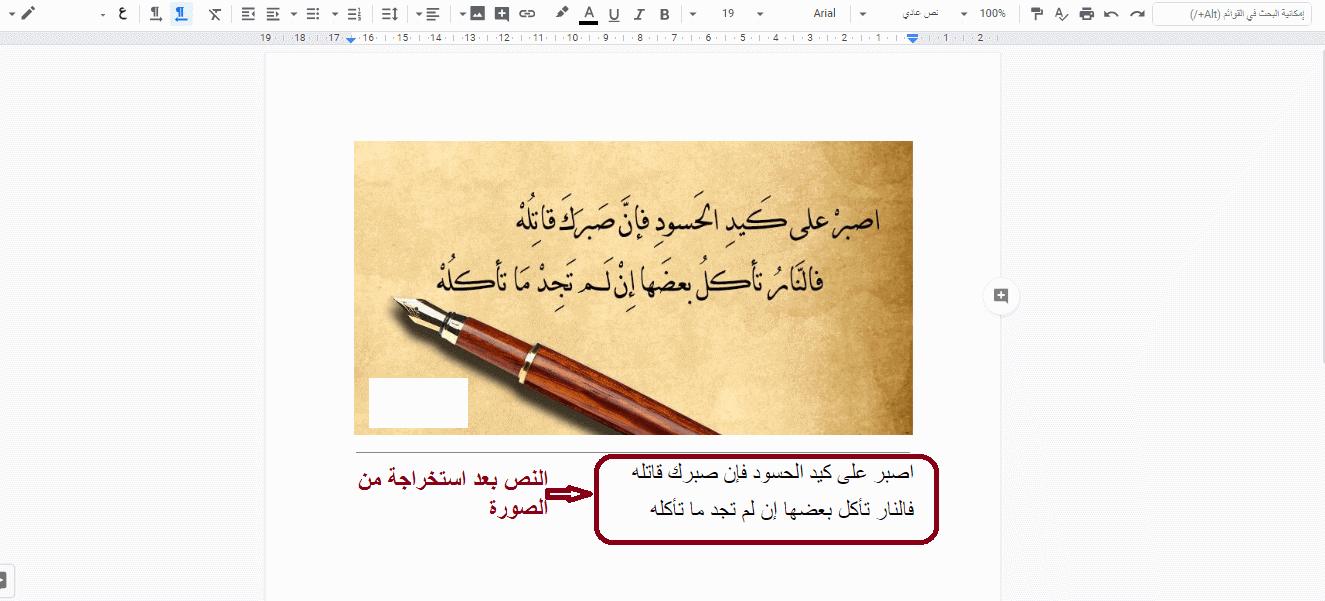 طريقة استخراج النص من الصورة