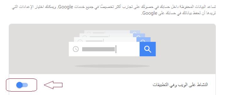 طريقة منع جوجل من تسجيل عمليات البحث الخاصة بك