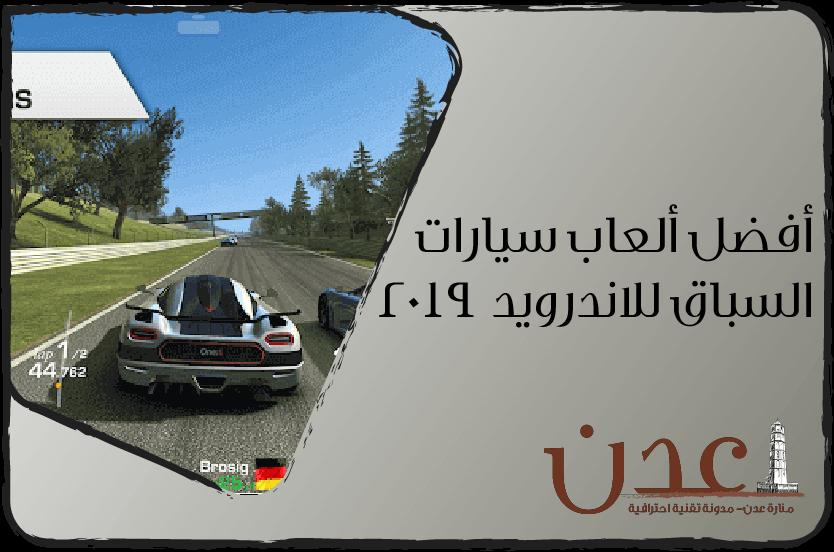 3aa8d5af6 أفضل ألعاب سيارات السباق للاندرويد 2019 - منارة عدن التقنية