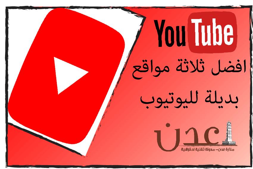 افضل ثلاثة مواقع بديلة لليوتيوب