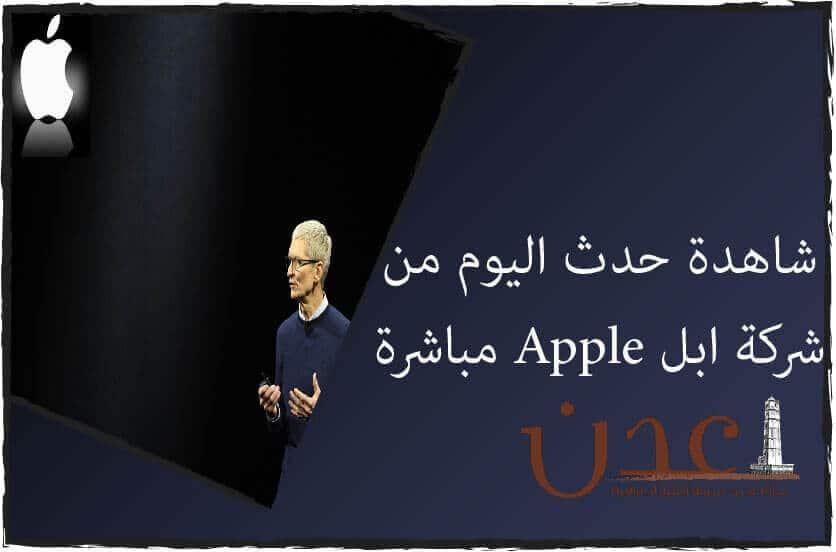 شاهدة حدث اليوم من شركة ابل Apple مباشرة
