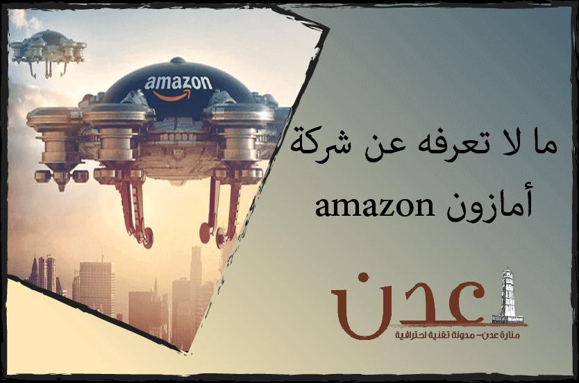 ما لا تعرفه عن شركة أمازون amazon
