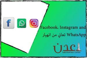 Facebook، Instagram and WhatsApp تعاني من انهيار جزئي في بعض الدول