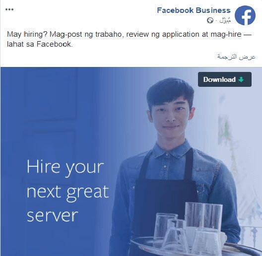 تنزيل الفيديوهات من الفيس بوك