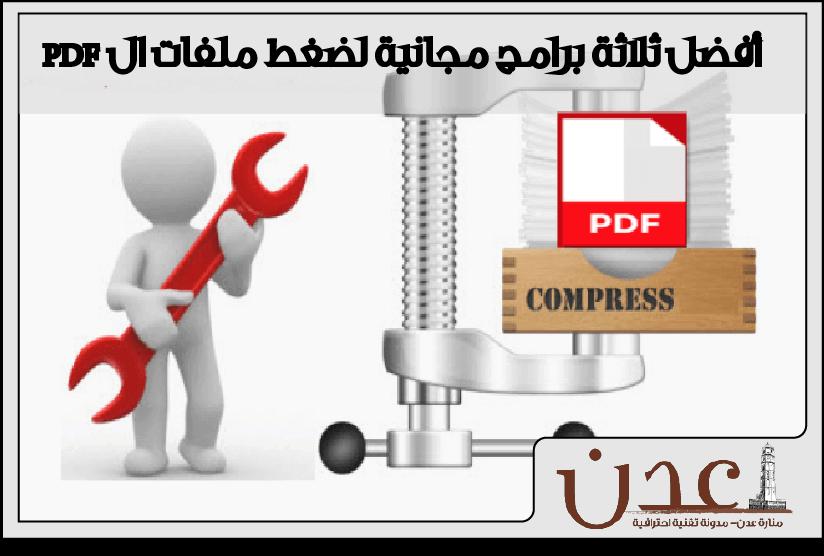 افضل برنامج ضغط ملفات pdf