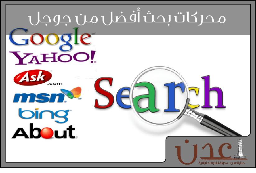 افضل محرك بحث بديل عن محرك بحث جوجل : مواقع بحث غير جوجل
