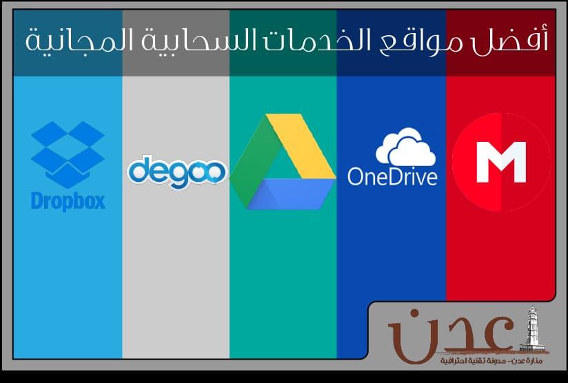 افضل مواقع التخزين السحابي المجاني (الحوسبة السحابية) cloud storage providers