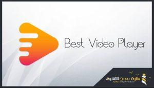 افضل 12 برنامج تشغيل فيديو للكمبيوتر | افضل برامج تشغيل الفيديو