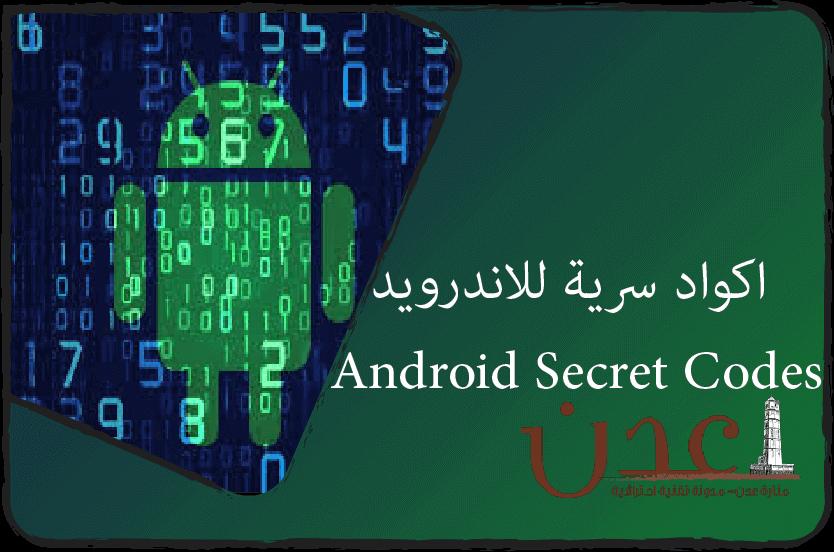 اكواد سرية للاندرويد Android Secret Codes