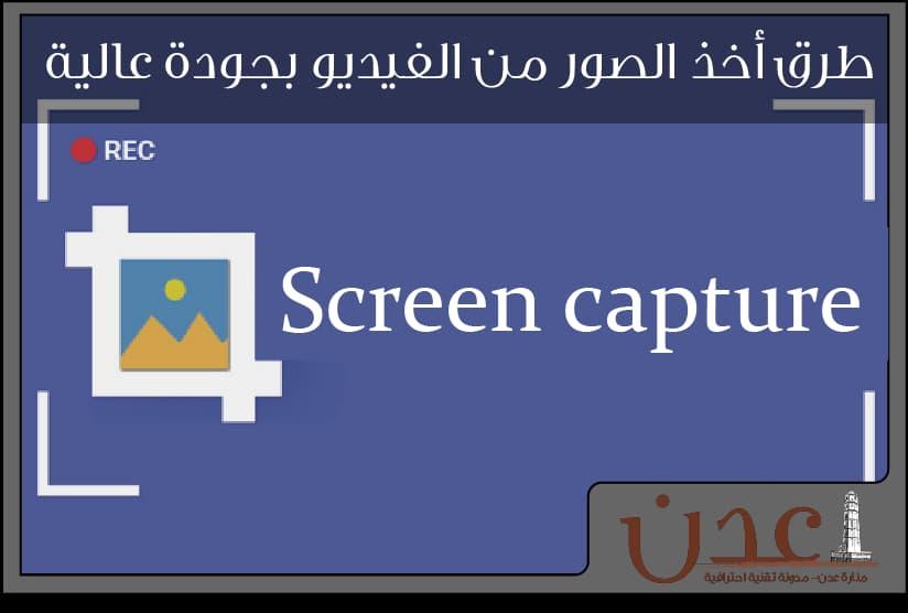 التقاط الصور من الفيديو بجودة عالية على جهاز الكمبيوتر