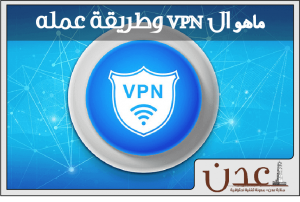 "ال ""virtual private network"" VPN وطريقة عمله"