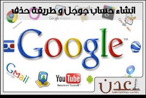 انشاء حساب جوجل و طريقة حذف الحساب