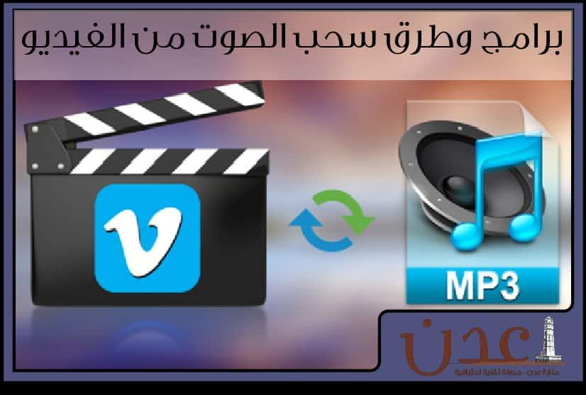 برامج وطرق سحب الصوت من الفيديو