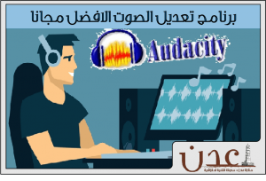 برنامج تعديل الصوت الافضل مجانا