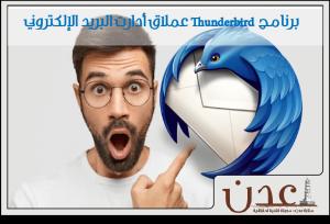 شرح برنامج Thunderbird عملاق أدارت البريد الإلكتروني