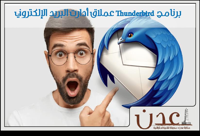 برنامج Thunderbird عملاق أدارت البريد الإلكتروني